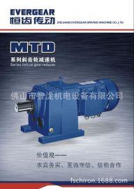 MTD(R)系列斜齿轮硬齿面减速机