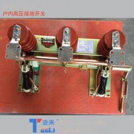 户内高压接地开关JN15-12/31.5-210带手柄 沓来高压接地开关直销