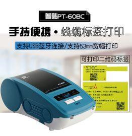 旗形通信标签打印机-PT-60BC