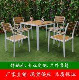 石家庄户外休闲桌椅组合 售楼部户外实木桌椅太阳伞