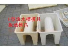 供应U型塑料流水槽模具厂家