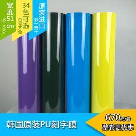 韩国PU热转印刻字膜 烫印膜 热转印膜 个性T恤转印膜 1米起卖