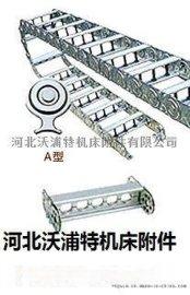 机床拖链  钢制拖链   钢铝拖链