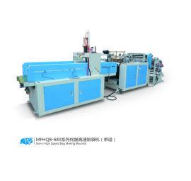 MFHQ600热封热切制袋机高速制袋机永邦(幸福)机械厂