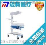 戴維HKN-90嬰兒輻射保暖臺/黃疸治療臺
