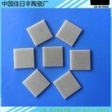 新品导热氮化铝陶瓷片 电子陶瓷基板 高散热耐磨绝缘超薄陶瓷基片