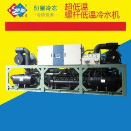超低温螺杆低温冷水机,低温冷水机组