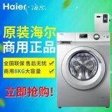 海爾正品8公斤商用無線支付洗衣機 投幣刷卡智慧滾筒自助洗衣機