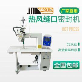 直销热风贴条机 服装热熔过胶机 缝口密封粘合机