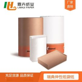 瑞典伸性纸袋纸 进口纸袋纸伸性牛皮纸经销商厂家