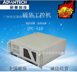 研華工控機/IPC-510/AIMB-501G2