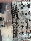 精密鑲件線路板電錶箱模具 滑塊模具 插件模具