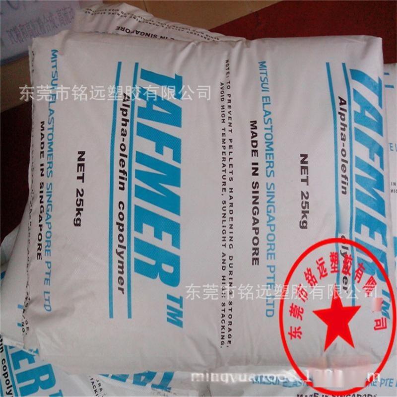 食品级POE/三井化学/透明POE/DF740 管材级, 流延膜专用料, 电线电