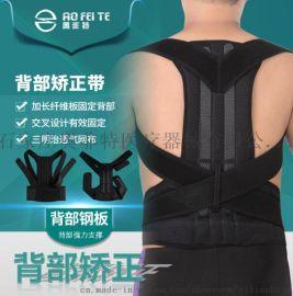 奥非特加工 背姿背部矫正带背带加强支撑固定带