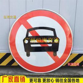 厂家直供交通标志牌 圆形方形三角形反光指示牌 禁令标志铝牌