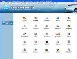 维新V3.0汽车4S店管理软件(网络版)