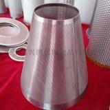 锥形不锈钢过滤桶 不锈钢孔板滤筒