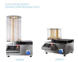 AMD系列 培养基自动分装系统