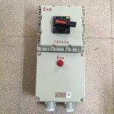 BLK55防爆電動機保護開關 防爆電機開關 防爆斷路器開關 鑄鋁60A
