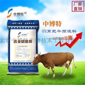 北京中博特牛预混料性价比**