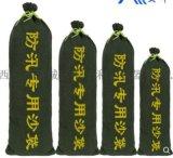 西安哪余賣防水沙包/防汛沙袋18992812558