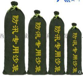 西安哪里卖防水沙包/防汛沙袋18992812558