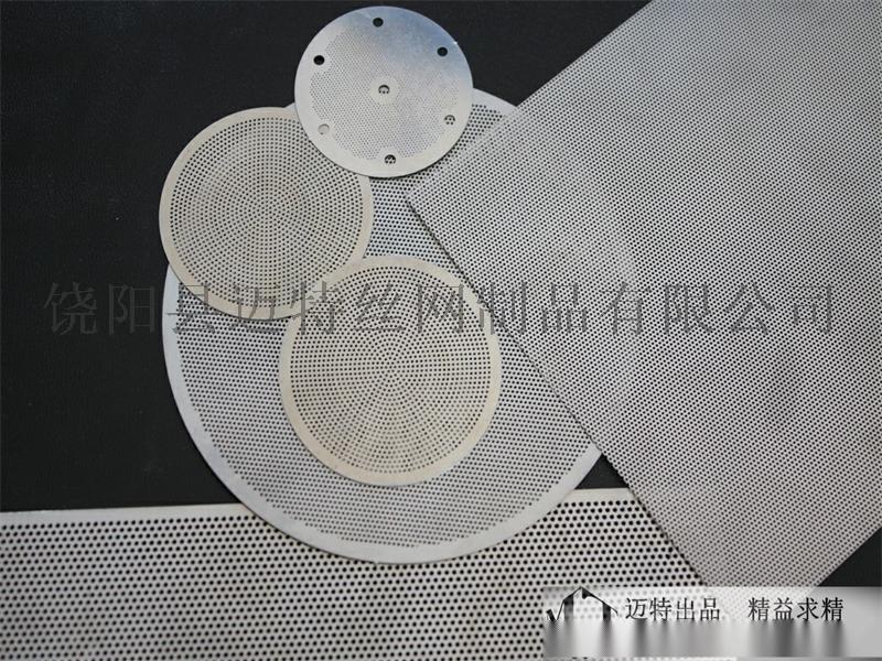 不鏽鋼圓孔網,衝孔網,圓孔濾網