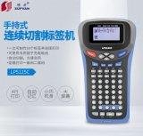 硕方LP5125C手持式连续切割标签机