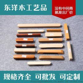 東洋木工藝  開孔櫸木木拉手 天然實木原木