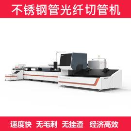 管材激光切割机 全自动切管机 全自动激光切管机
