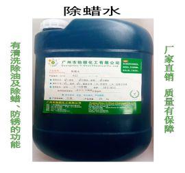 水剂除蜡水除地板蜡质 工业用铜首饰除腊水还能防锈