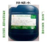 水劑除蠟水除地板蠟質 工業用銅首飾除臘水還能防鏽