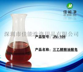 金属清洗剂助剂三乙醇酰胺油酸皂工业匀染助剂