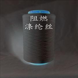 阻燃黑丝、阻燃纱线、防火安全面料专用丝