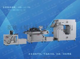 供应铝箔全自动印刷机