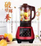 家用全自動加熱破壁養生機 食物攪拌機 榨汁機