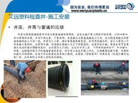 PP(PPB)塑料雨水污水注塑检查井