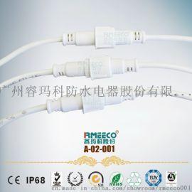IP68防水连接器 灯具连接线