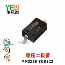 MM3Z16 SOD323穩壓二極管0.2W16V印字2H 佑風微YFW品牌