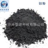 99.95%超细钼粉1.5μm超细金属纯钼粉末超硬材料行业用钼粉微米级