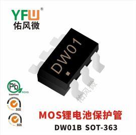 DW01B SOT-363封装贴片 电池保护MOS印字DW01 佑风微品牌