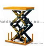 吉速德专业生产销售 电动升降平台