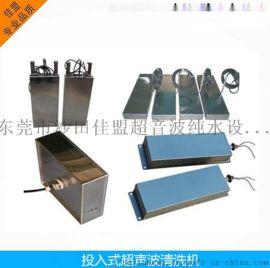 佳盟工业投入式超声波清洗机超声波振板震板PP槽不锈钢槽清洗设备