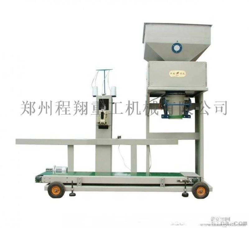 有机肥料自动定量包装机,颗粒计量包装秤设备厂家直销