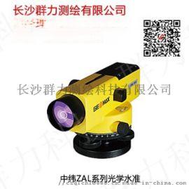 南县中纬ZAL系列光学水准仪总经销