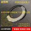 圓刀片丨分切機刀片丨分條機刀片丨圓形刀片生產廠家