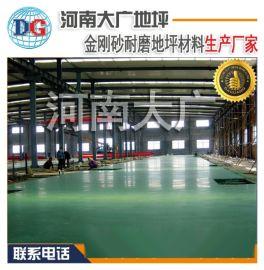 河南大广公司:高标准金刚砂耐磨地坪材料生产厂家
