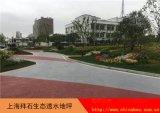 浙江宁波广场|彩色混凝土厂家|彩色透水地坪价格