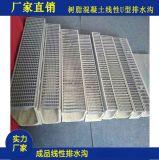 不鏽鋼格柵式雨水篦子線性樹脂排水溝成品價格