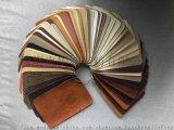 1.0PU皮革,沙发仿真皮,0.6荔枝纹PVC皮